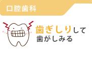 歯がしみる・歯ぎしり