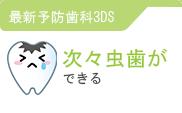 最新予防歯科3DS