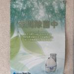 院内空気の除菌(次亜塩素酸水を使っています)
