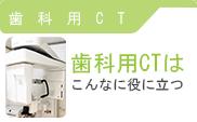 歯科用CTはこんなに役に立つ