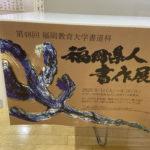 書道科の展示会